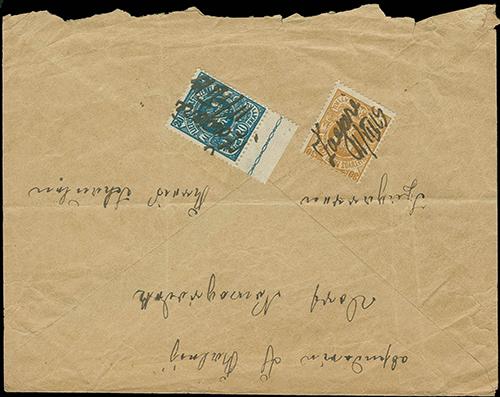 Zagare 1919 manuscript cancellation