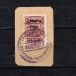ebay fakes and forgeries / Lithuania fake  stamps