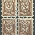 Memel fakes and forgeries on Ebay