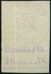 LT-1920 Telsiai postmaster issue lined paper