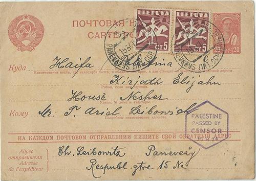 LT-1941 uprated soviet stationery card to Palestine